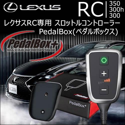 レクサス RC専用 スロットルコントローラー PedalBox(ペダルボックス)
