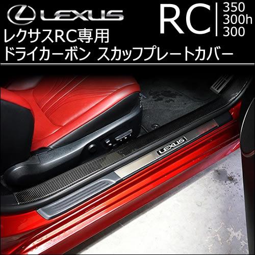 レクサス RC専用 ドライカーボン スカッフプレートカバー