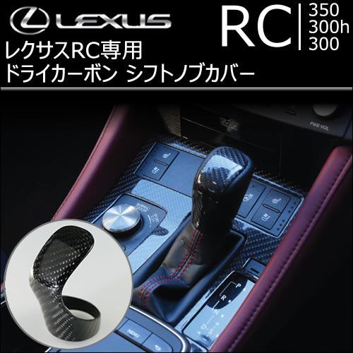 レクサス RC専用 ドライカーボン シフトノブカバー