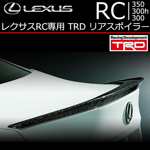 レクサス RC専用 TRD カーボンリアスポイラー