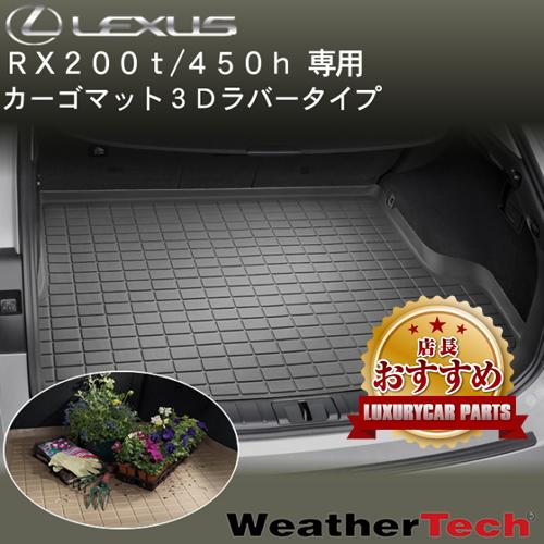 レクサス RX専用 カーゴマット3Dラバータイプ
