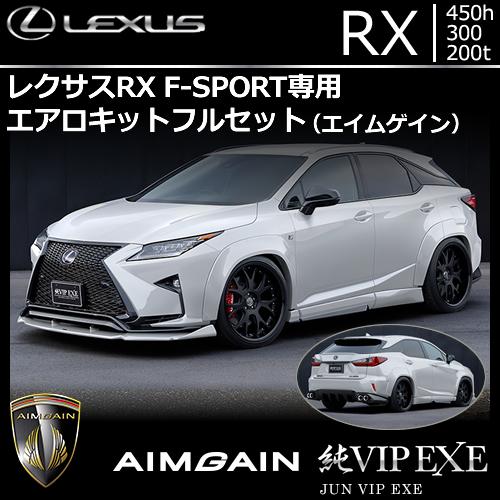レクサス RX F-SPORT専用 エアロキットフルセット(エイムゲイン)