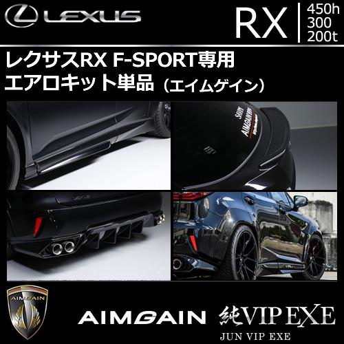 レクサス RX F-SPORT専用 AIMGAIN リアゲートスポイラー