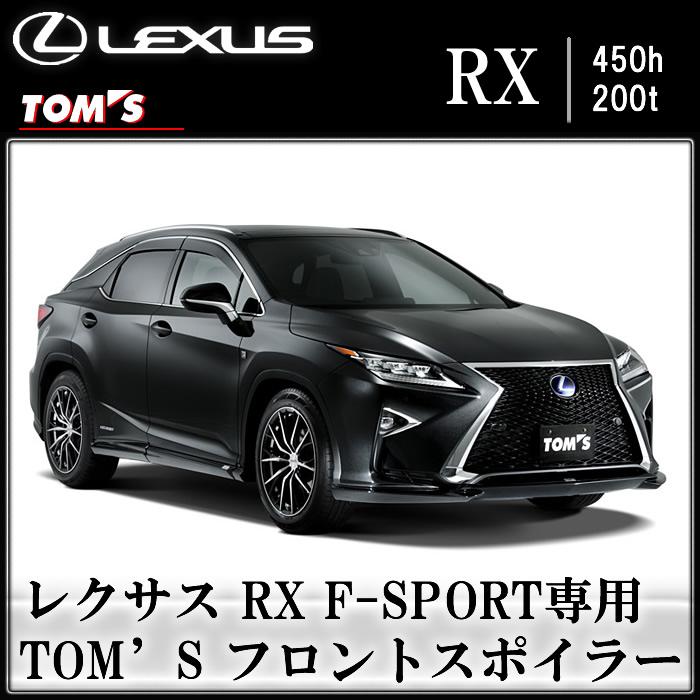 レクサス RX  F-SPORT専用 TOM'S フロントスポイラー