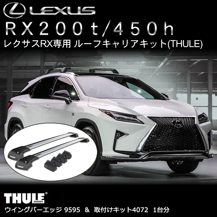 レクサス RX専用 ルーフキャリアキット(THULE)