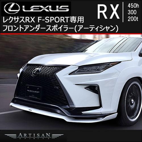 レクサス RX(前期) F-SPORT専用 フロントアンダースポイラー(アーティシャン)