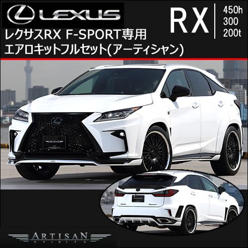 レクサス RX(前期) F-SPORT専用 エアロキットフルセット(アーティシャン)
