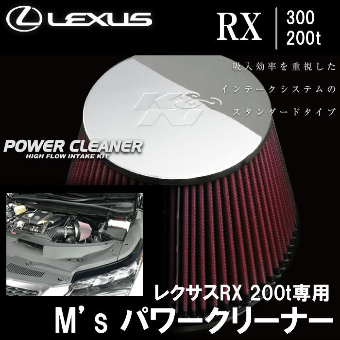 レクサス RX 300/200t専用 M's パワークリーナー