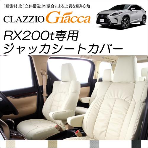 レクサス RX 200t専用 クラッツィオ シートカバー ジャッカ