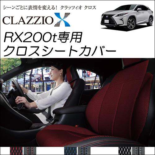 レクサス RX 200t専用 クラッツィオ シートカバー クロス