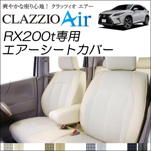 レクサス RX 200t専用 クラッツィオ シートカバー エアー