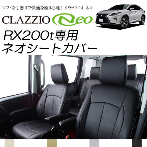 レクサス RX 200t専用 クラッツィオ シートカバー ネオ