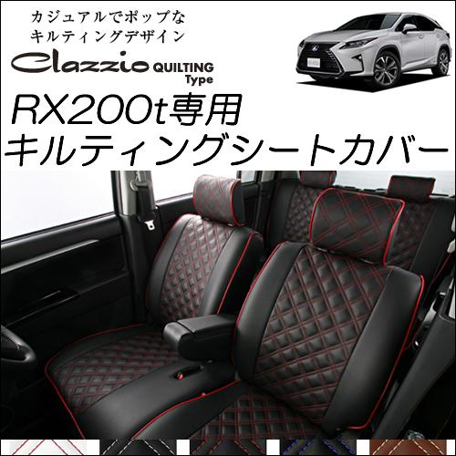 レクサス RX 200t専用 クラッツィオ シートカバー キルティング