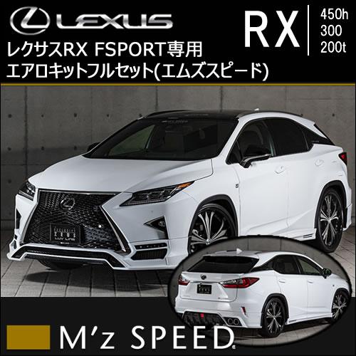 レクサス RX F-SPORT専用 エアロキットフルセット(エムズスピード)