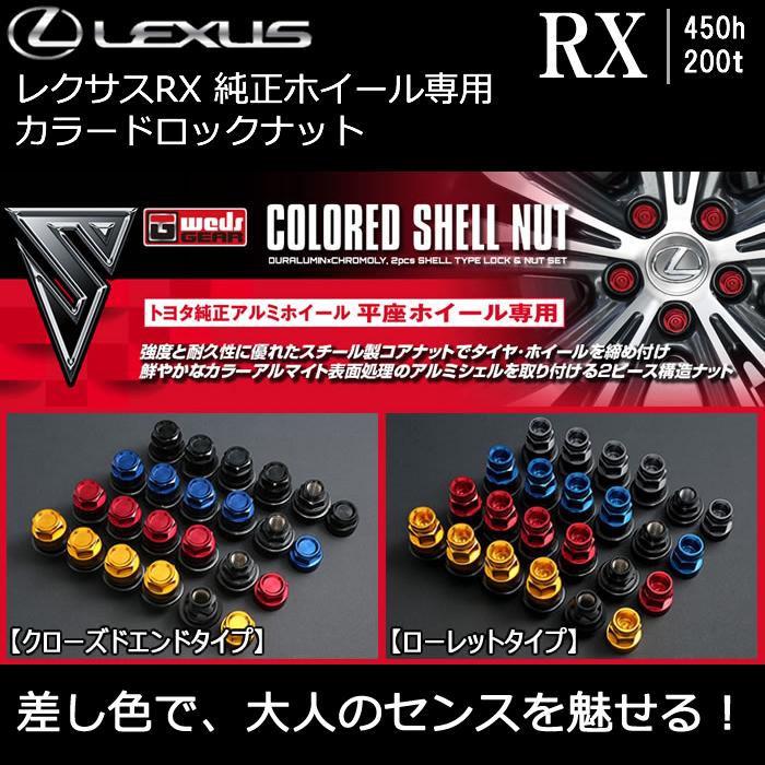レクサス RX 純正ホイール専用 カラードロックナット