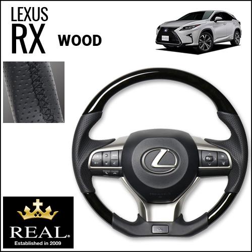レクサス RX専用 REAL ステアリング(ブラックウッド)