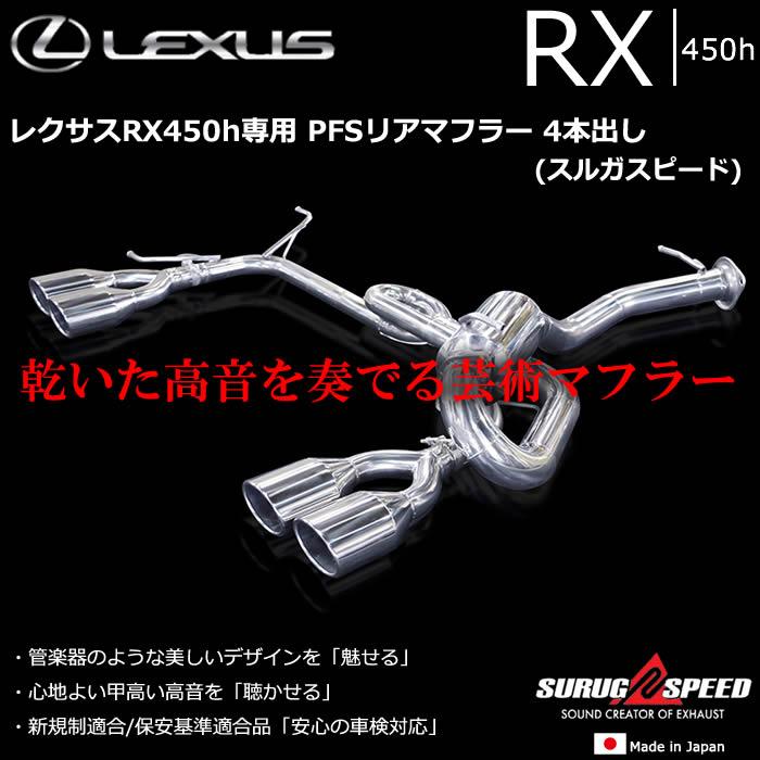 レクサスRX450h専用 PFSリアマフラー 4本出し(スルガスピード)