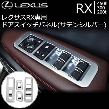 レクサスRX専用 ドアスイッチパネル(サテンシルバー)