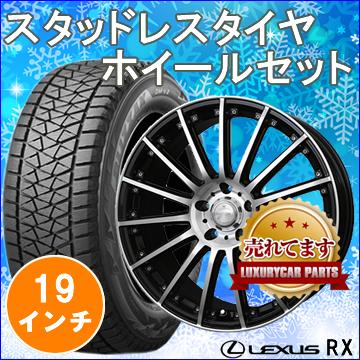 レクサス RX用 スタッドレスタイヤ ホイール付きセット(19インチ・シュナーベル)