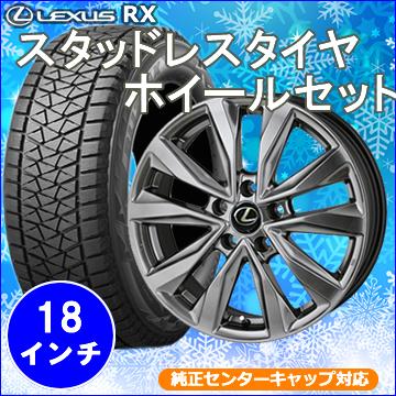 レクサス RX用 スタッドレスタイヤ ホイール付きセット(18インチ・シェルト)※純正センターキャップ&ナット対応