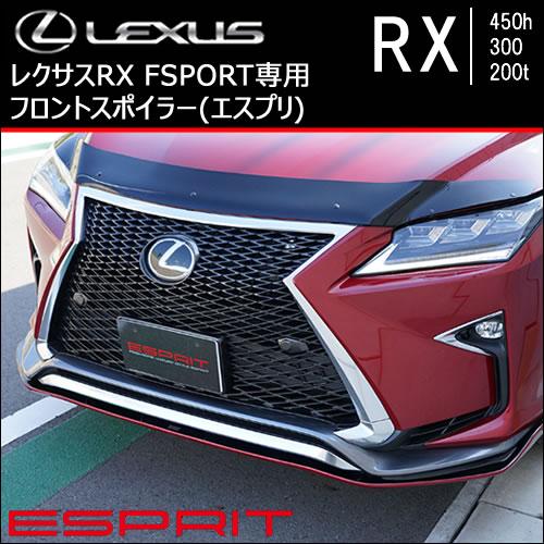 レクサス RX F-SPORT専用 リアスポイラー(ESPRIT)