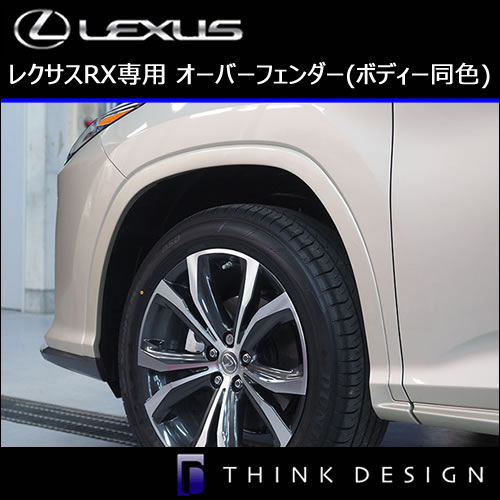 レクサス RX専用 オーバーフェンダー(ボディー同色)