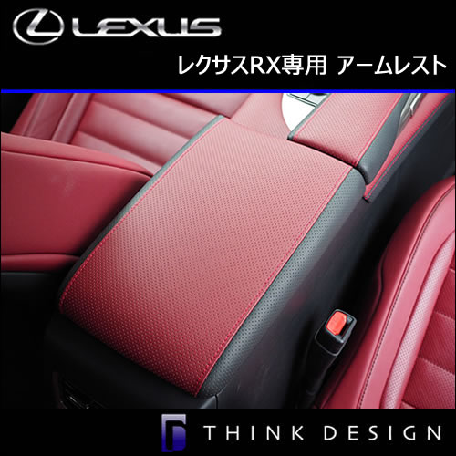 レクサスRX専用 アームレスト(レザーパーツ)