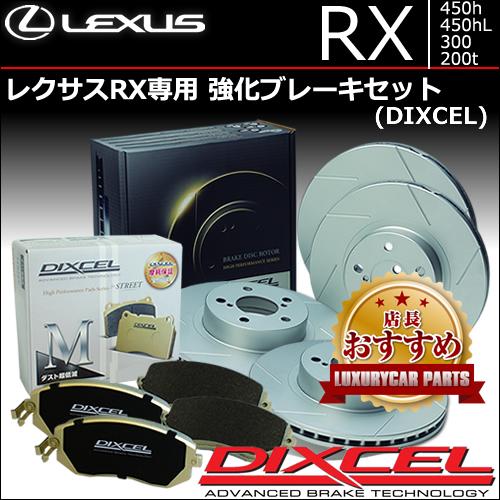 レクサスRX専用 強化ブレーキセット (ディクセル)