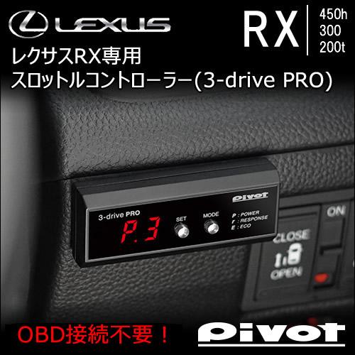 レクサス RX専用 スロットルコントローラー(3-drive PRO)