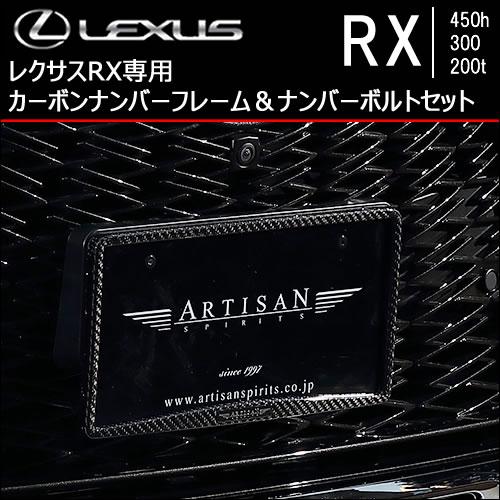 レクサス RX専用 カーボンナンバーフレーム&ナンバーボルトセット