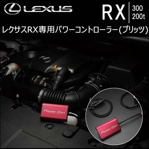 レクサス RX専用 パワーコントローラー(ブリッツ)