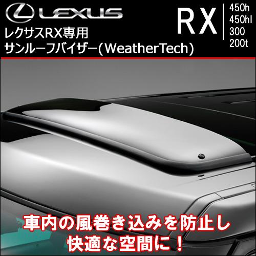 レクサス RX専用 サンルーフバイザー(WeatherTech)