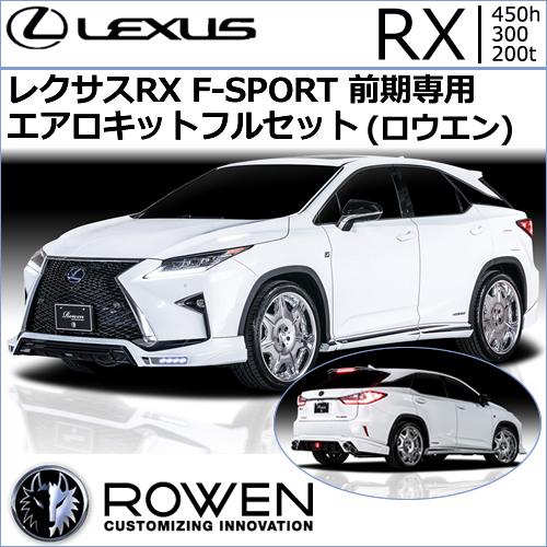 レクサス RX F-SPORT 前期専用 エアロキットフルセット(ロウエン)