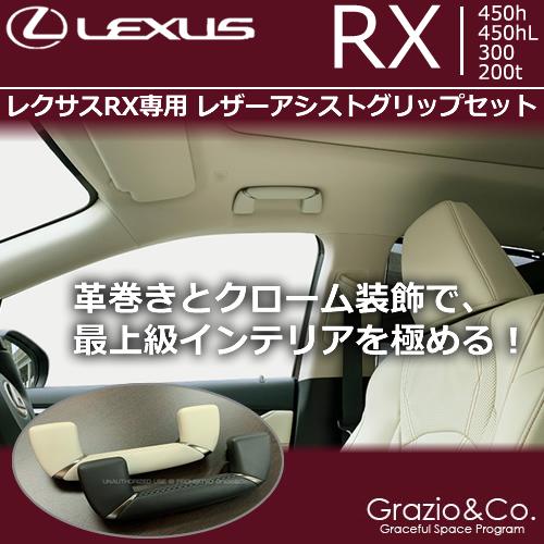 レクサスRX専用 レザーアシストグリップセット