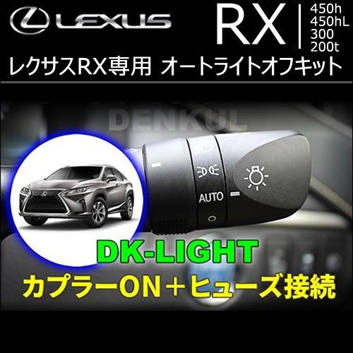 レクサス RX専用 オートライトオフキット