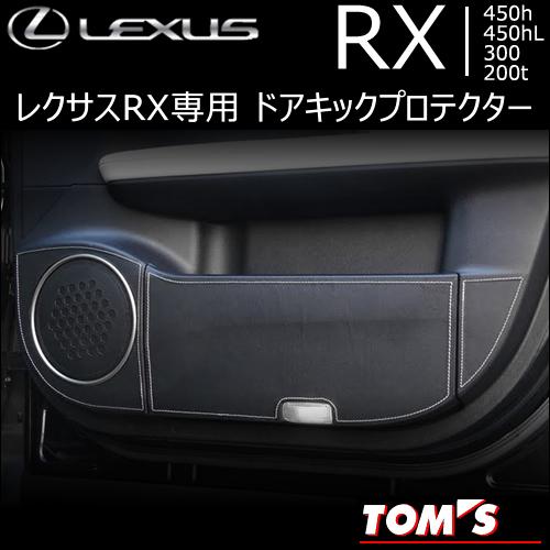 レクサス RX専用 TOM'S ドアキックプロテクター