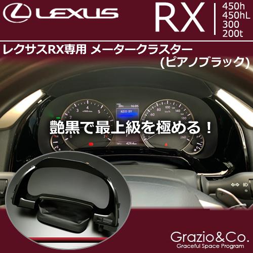 レクサスRX専用 メータークラスター(ピアノブラック)