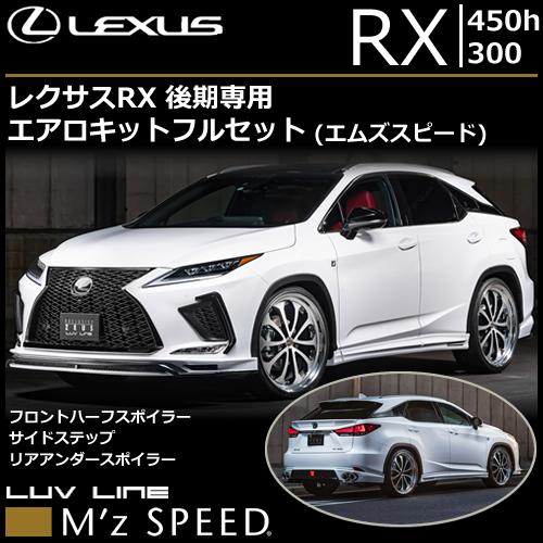 レクサスRX 後期専用 エアロキットフルセット(エムズスピード)