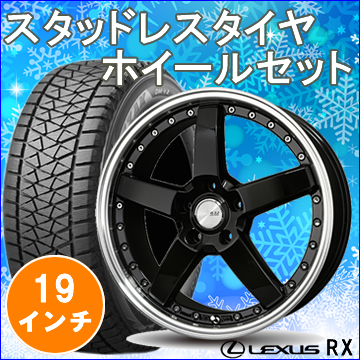 レクサス RX用 スタッドレスタイヤ ホイール付きセット(19インチ・グラスターファイブ)