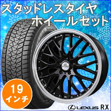 レクサス RX用 スタッドレスタイヤ ホイール付きセット(19インチ・マルチフォルケッタ/BK)