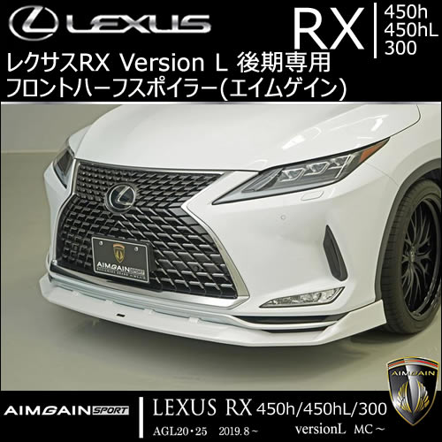 レクサスRX Version L 後期専用 フロントハーフスポイラー(エムズスピード)