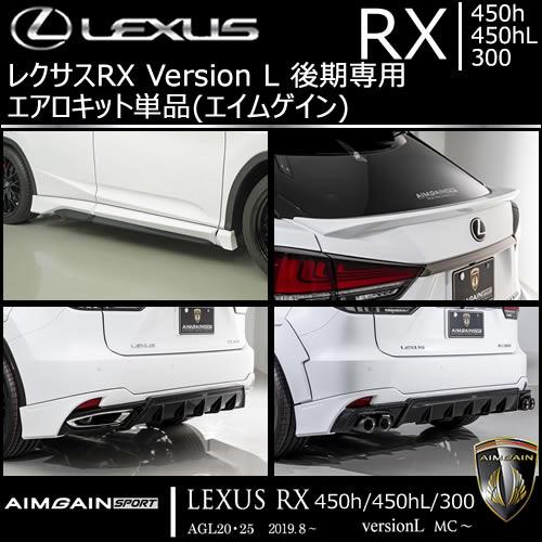 レクサスRX Version L 後期専用 エアロキット単品(エイムゲイン)