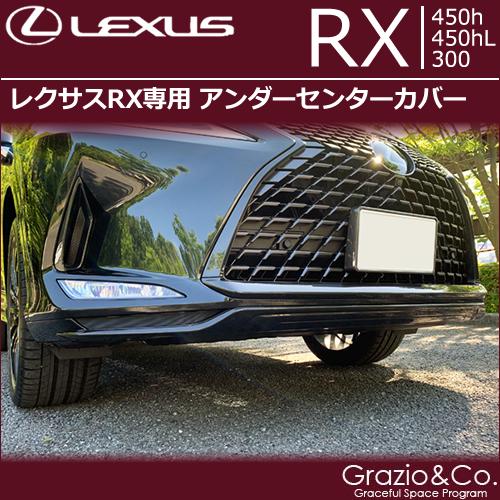 レクサスRX (後期)専用 フロントアンダーセンターカバー