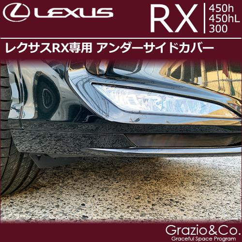 レクサスRX (後期)専用 フロントアンダーサイドカバー