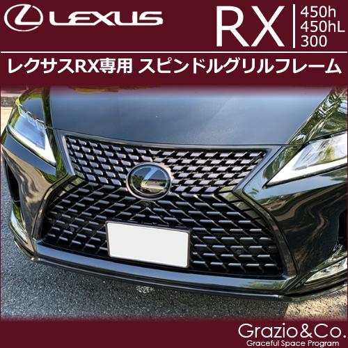 レクサスRX (後期)専用 スピンドルグリルフレーム