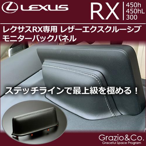 レクサス RX(後期)専用 レザーエクスクルーシブ モニターバックパネル