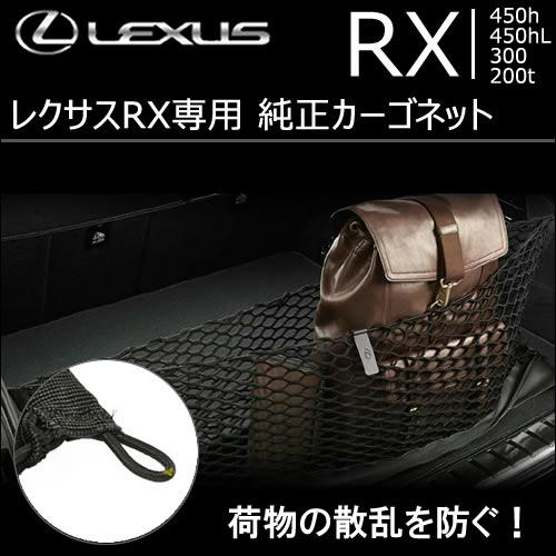 レクサス RX専用 純正カーゴネット