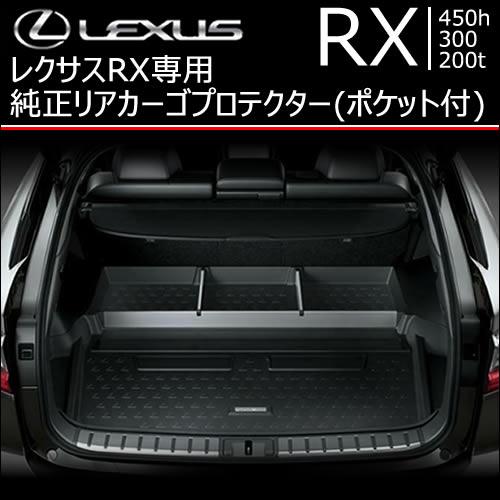 レクサス RX専用 純正リアカーゴプロテクター(ポケット付)
