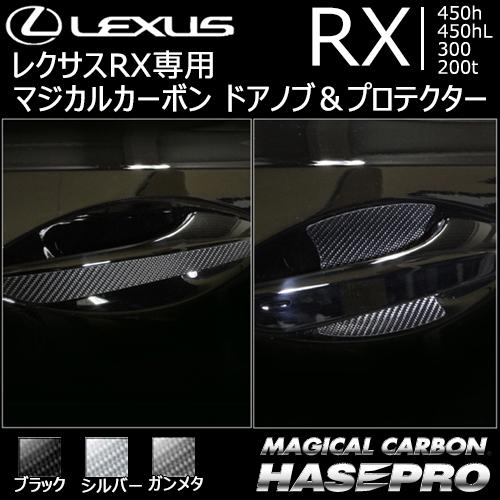 レクサス RX専用 マジカルカーボン ドアノブ&プロテクターセット