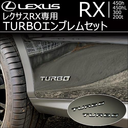 レクサス RX専用 TURBO エンブレムセット